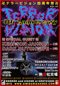 TERRORVISION 4th Anniversary